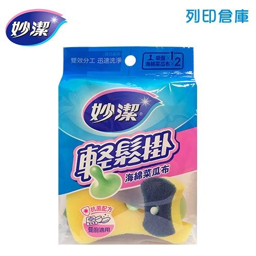 妙潔 輕鬆掛海棉菜瓜布(2入+1吸盤/包)