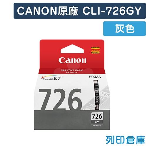CANON CLI-726GY 原廠灰色墨水匣