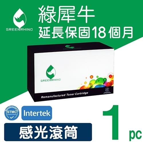 綠犀牛 for Fuji Xerox DocuPrint 203A (CWAA0648) 感光鼓