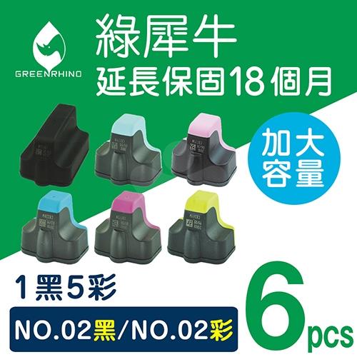 綠犀牛 for HP NO.02 / 1黑5彩超值組C8721WA / C8771WA / C8772WA / C8773WA / C8774WA / C8775WA 環保墨水匣