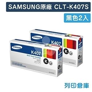 SAMSUNG CLT-K407S 原廠黑色碳粉匣(2黑)