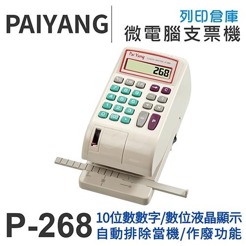 Paiyang百揚  P-268微電腦數字型支票機