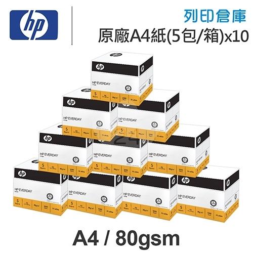 HP everyday paper 多功能影印紙 A4 80g (5包/箱)x10