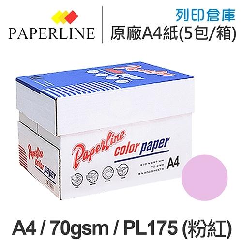 PAPERLINE PL175 粉紅色彩色影印紙 A4 70g (5包/箱)
