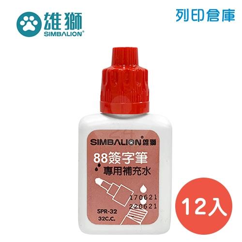 SIMBALION 雄獅 SPR-32 紅色簽字筆補充水 12瓶/盒