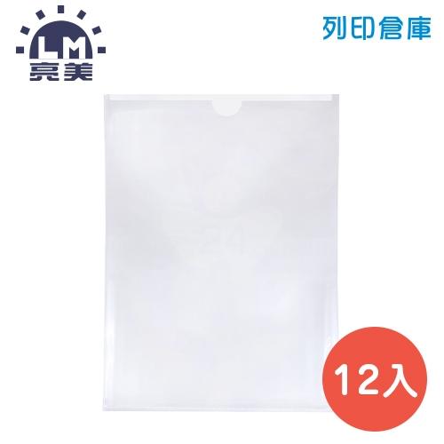 LM 亮美 U310 U型文件套-白色 12入