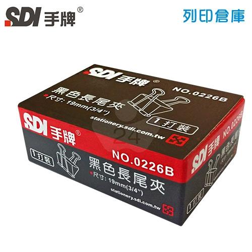 SDI 手牌 NO.0226B 長尾夾 19mm (12支/盒)