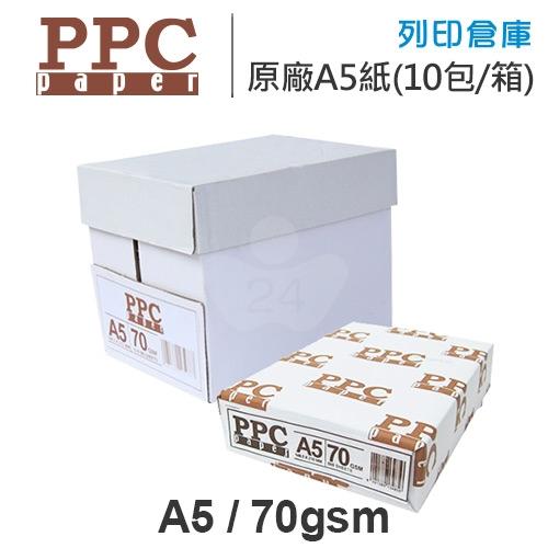 PPC 多功能影印紙/進口影印紙 A5 70g (10包/箱)