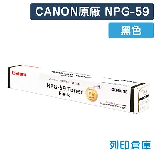 CANON NPG-59 影印機原廠黑色碳粉匣