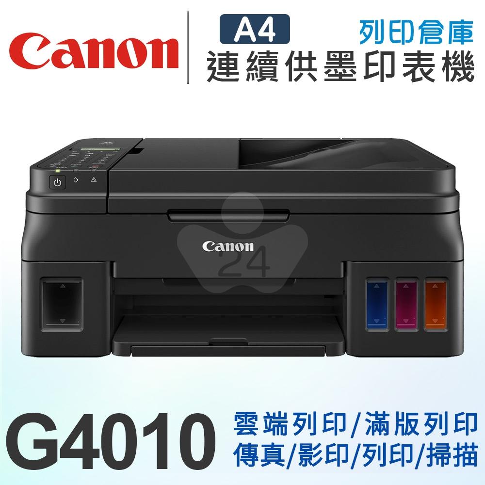 Canon PIXMA G4010 原廠大供墨複合機