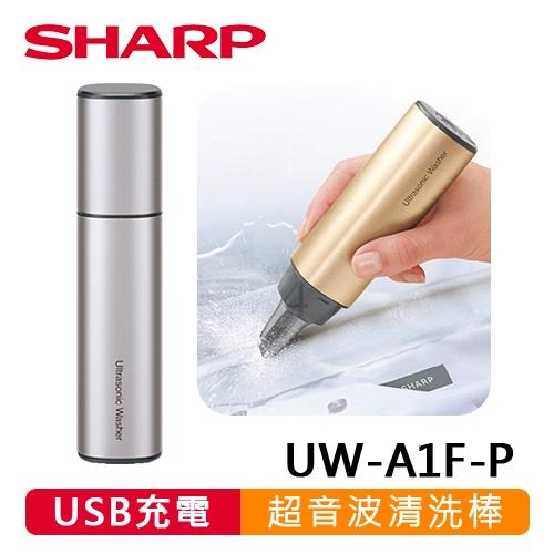 【SHARP 夏普】超音波清洗棒(銀) UW-A1F-S