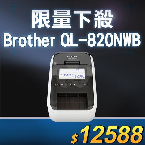 【限量下殺10台】Brother QL-820NWB 超高速無線網路(Wi-Fi)藍牙標籤列印機