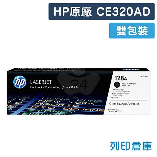 HP CE320AD雙包裝 (128A) 原廠黑色碳粉匣超值組