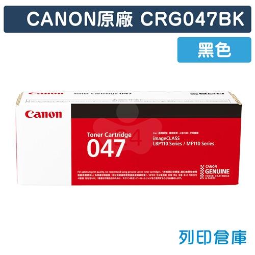 CANON CRG-047BK / CRG047BK (047) 原廠黑色碳粉匣