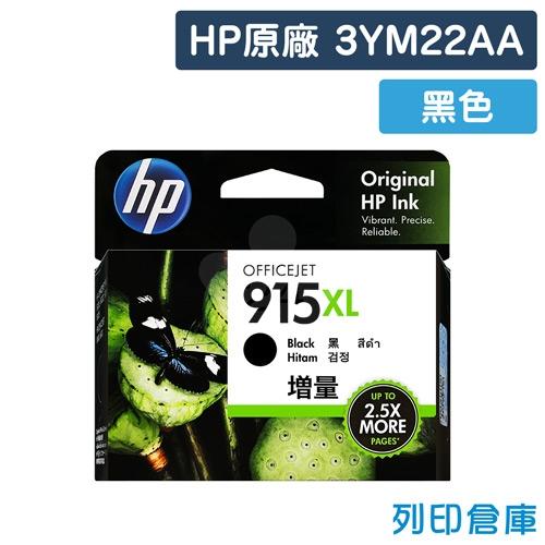 HP 3YM22AA (NO.915XL) 原廠高容量黑色墨水匣