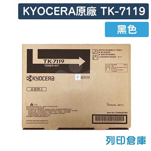 KYOCERA TK-7119 原廠黑色碳粉匣
