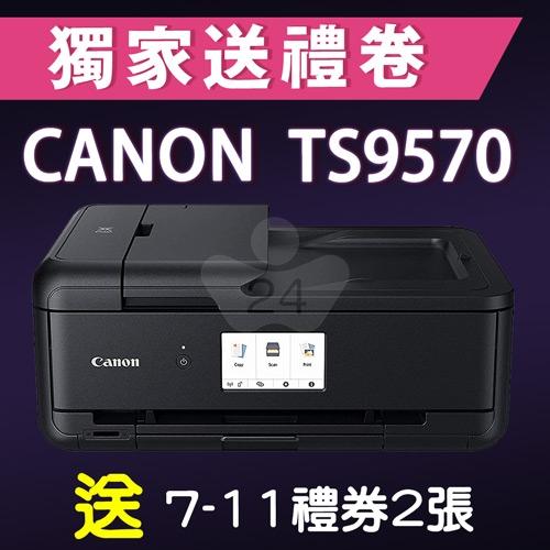 【獨家加碼送200元7-11禮券】Canon PIXMA TS9570 A3多功能相片複合機