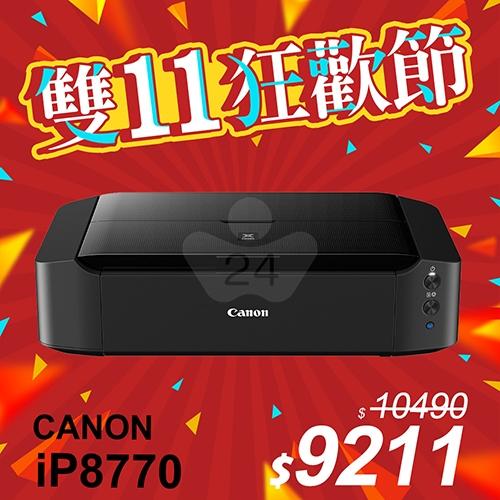【雙11限時狂降】Canon PIXMA iP8770 A3+噴墨相片印表機
