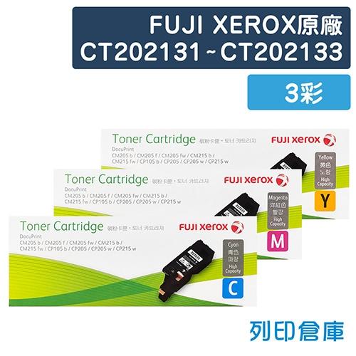 Fuji Xerox CT202131~CT202133 原廠碳粉匣組(3彩)(0.7K)