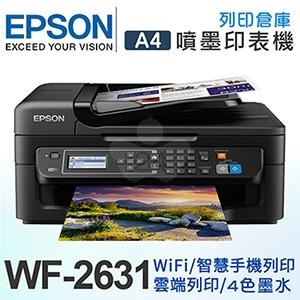EPSON WF-2631 8合一WiFi雲端傳真複合機