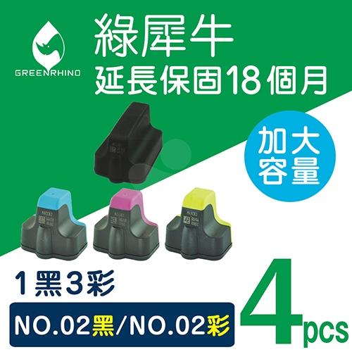 綠犀牛 for HP NO.02 / 1黑3彩超值組 C8721WA / C8771WA / C8772WA / C8773WA 環保墨水匣