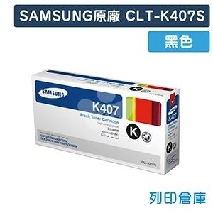 SAMSUNG CLT-K407S 原廠黑色碳粉匣