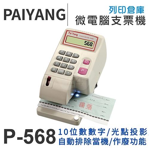 PAIYANG百揚 P-568微電腦數字型支票機