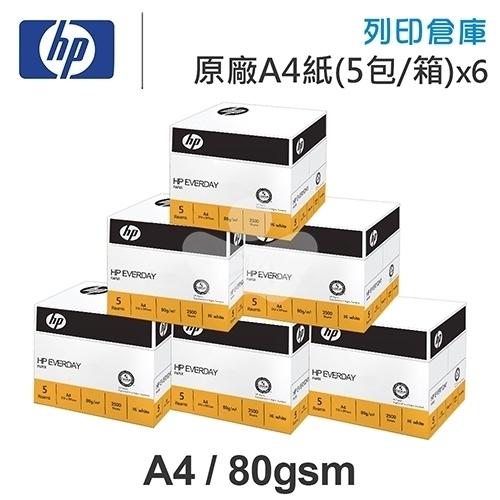 HP everyday paper 多功能影印紙 A4 80g (5包/箱)x6
