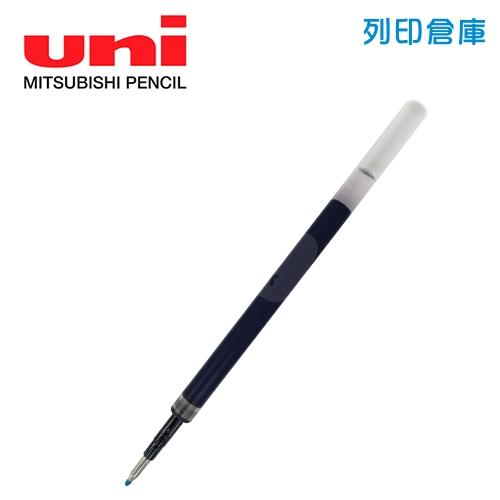 UNI 三菱 UMR-85E  藍色 0.5 自動鋼珠筆芯 1支