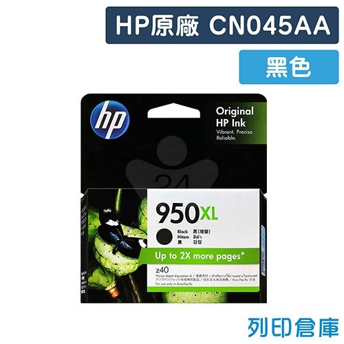 HP CN045AA (NO.950XL) 原廠黑色高容量墨水匣