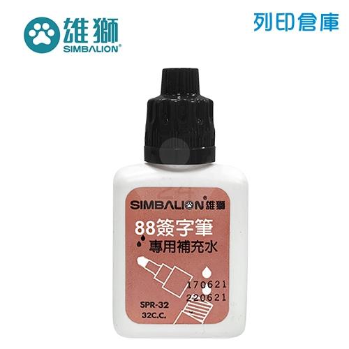 SIMBALION 雄獅 SPR-32 黑色簽字筆補充水 1瓶