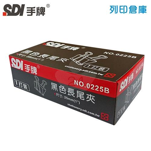 SDI 手牌 長尾夾 0225B 25mm (12支/盒)