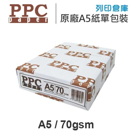 PPC 多功能影印紙/進口影印紙 A5 70g (單包裝)
