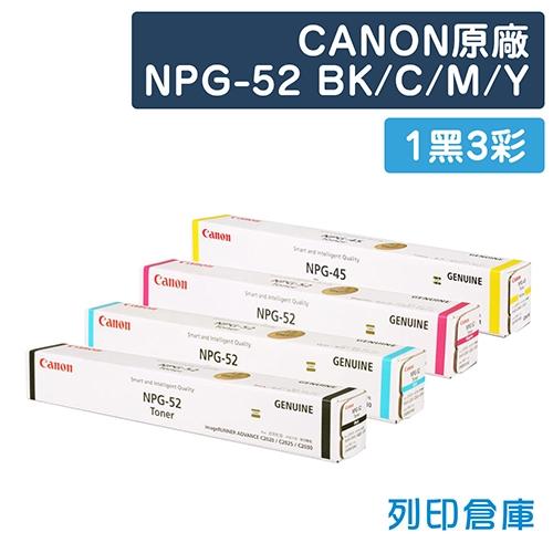 CANON NPG-52 影印機原廠碳粉匣組(1黑3彩)