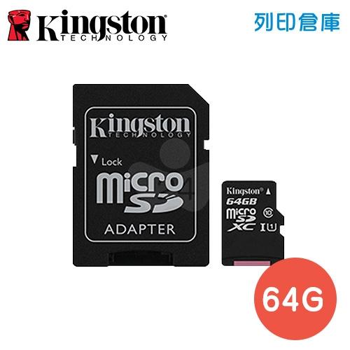 金士頓 Kingston MicroSDXC/UHS-I C10(SDCS) 64GB 記憶卡