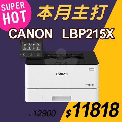 【本月主打】Canon imageCLASS LBP215X 高速黑白雷射印表機