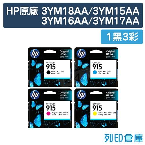 【預購商品】HP 3YM18AA / 3YM15AA / 3YM16AA / 3YM17AA (NO.915) 原廠墨水匣超值組(1黑3彩)