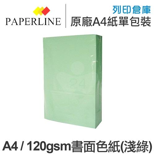 PAPERLINE 淺綠色書面色紙/海報紙 A4 120g (單包裝)