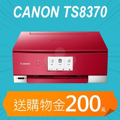 【加碼送購物金200元】Canon PIXMA TS8370多功能相片複合機