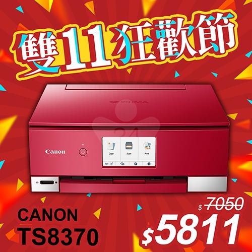 【雙11限時狂降】Canon PIXMA TS8370多功能相片複合機