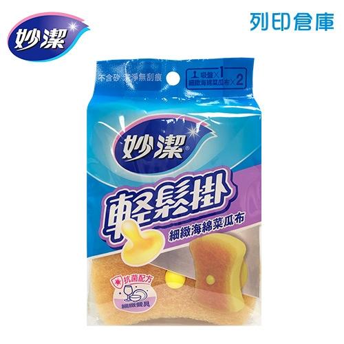 妙潔 輕鬆掛細緻海綿菜瓜布(2入+1吸盤/包)