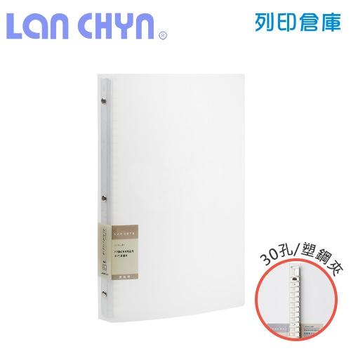 連勤 LCW30R-1 簡約風 A4/30孔塑鋼夾 活頁PP資料夾-透白1本