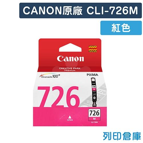 CANON CLI-726M 原廠紅色墨水匣