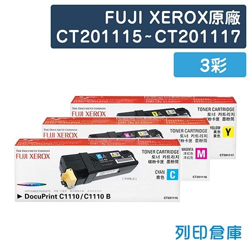 Fuji Xerox CT201115~CT201117 原廠碳粉匣組(3彩)
