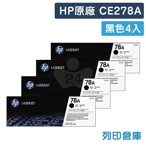 HP CE278A (78A) 原廠黑色碳粉匣超值組 (4黑)