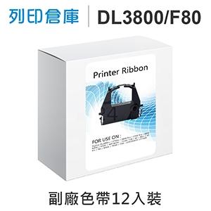 【相容色帶】For Fujitsu DL3800 / F80 副廠黑色色帶超值組(12入) ( Fujitsu DL3800 Pro ; Futek F80 / F90 )