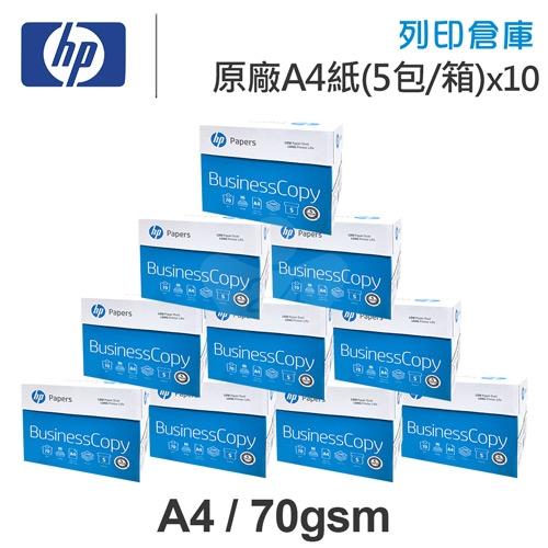HP Business Copy 多功能影印紙 A4 70g (5包/箱)x10