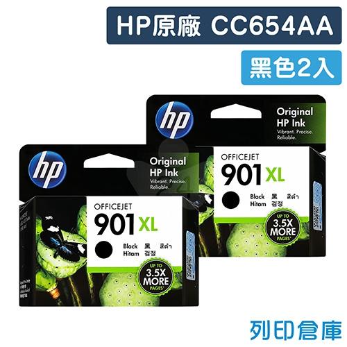 HP CC654AA (NO.901XL) 原廠黑色高容量墨水匣(2黑)