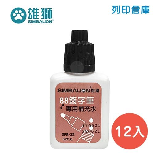 SIMBALION 雄獅 SPR-32 黑色簽字筆補充水 12瓶/盒