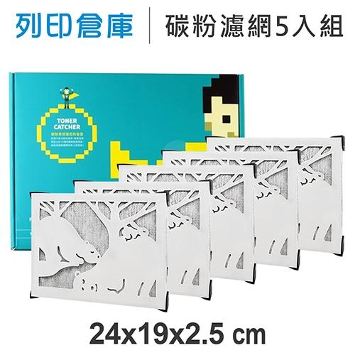 【第二代】列印夥伴 TonerCatcher 碳粉俠 - A4-3M靜電濾網 / 雷射印表機口罩 5入組